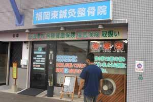 福岡東鍼灸整骨院の看板