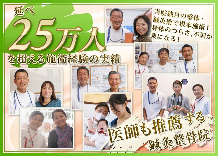 福岡東鍼灸整骨院トップ
