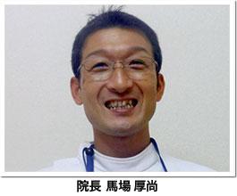 福岡東鍼灸整骨院 院長 馬場厚尚