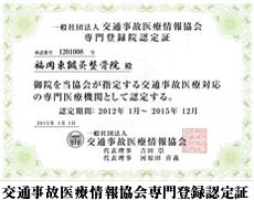 交通事故医療情報協会専門登録認定証