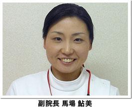 福岡東鍼灸整骨院 副院長