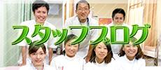 福岡東鍼灸整骨院スタッフブログ