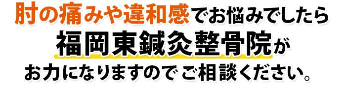 肘痛なら福岡東鍼灸整骨院におまかせください